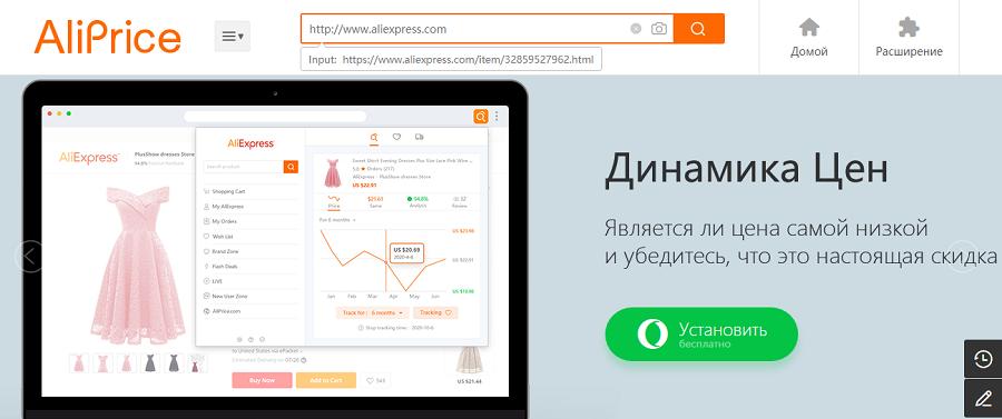 мониторинг цен на Aliexpress