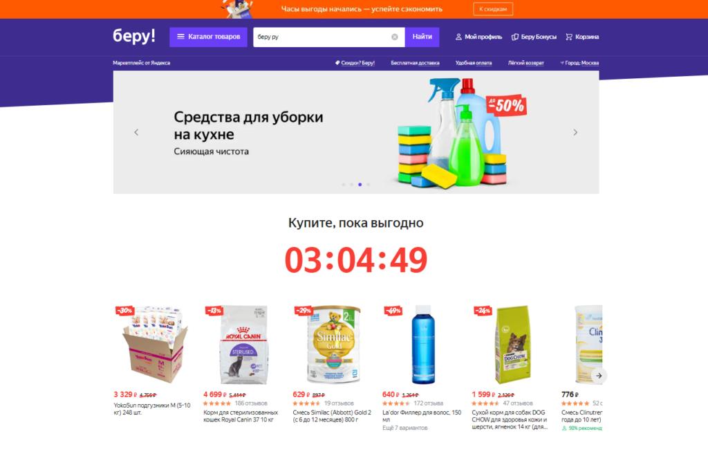 отслеживание цен beru.ru