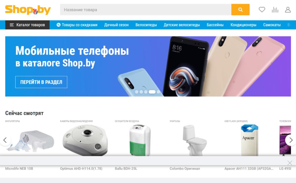 shop by мониторинг цен